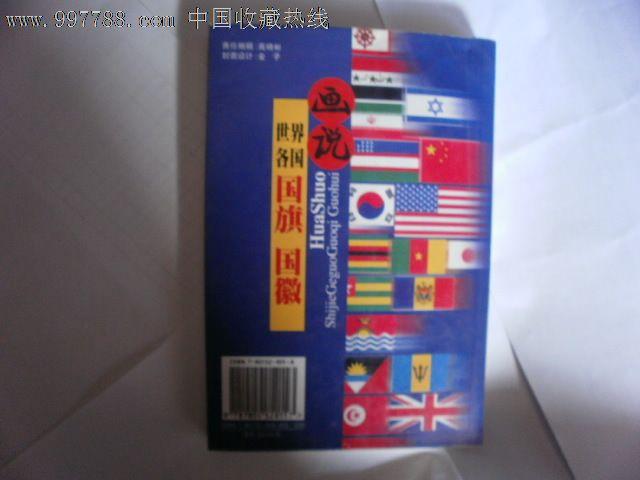 画说世界各国国旗国徽图片