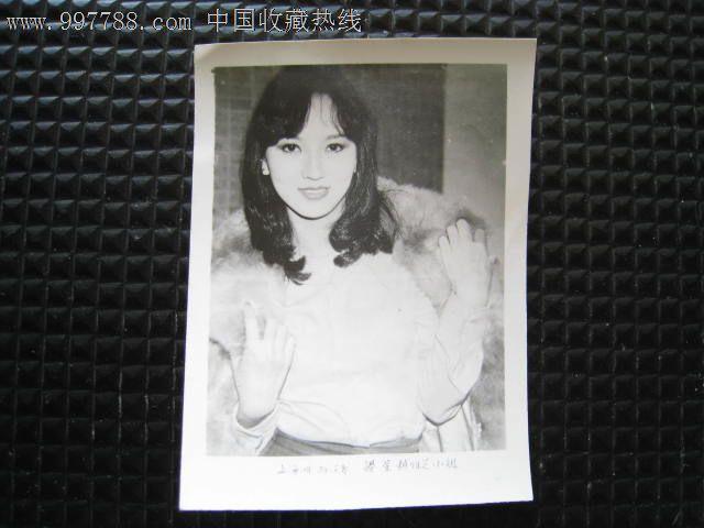 赵雅芝生活照香港台湾明星80年代综艺