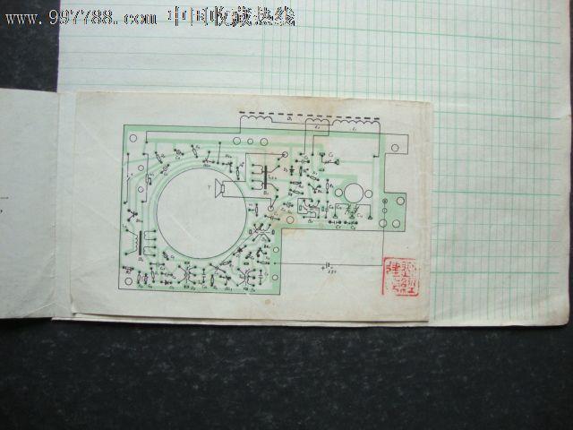 风雷605-2【6晶体管收音机】说明书