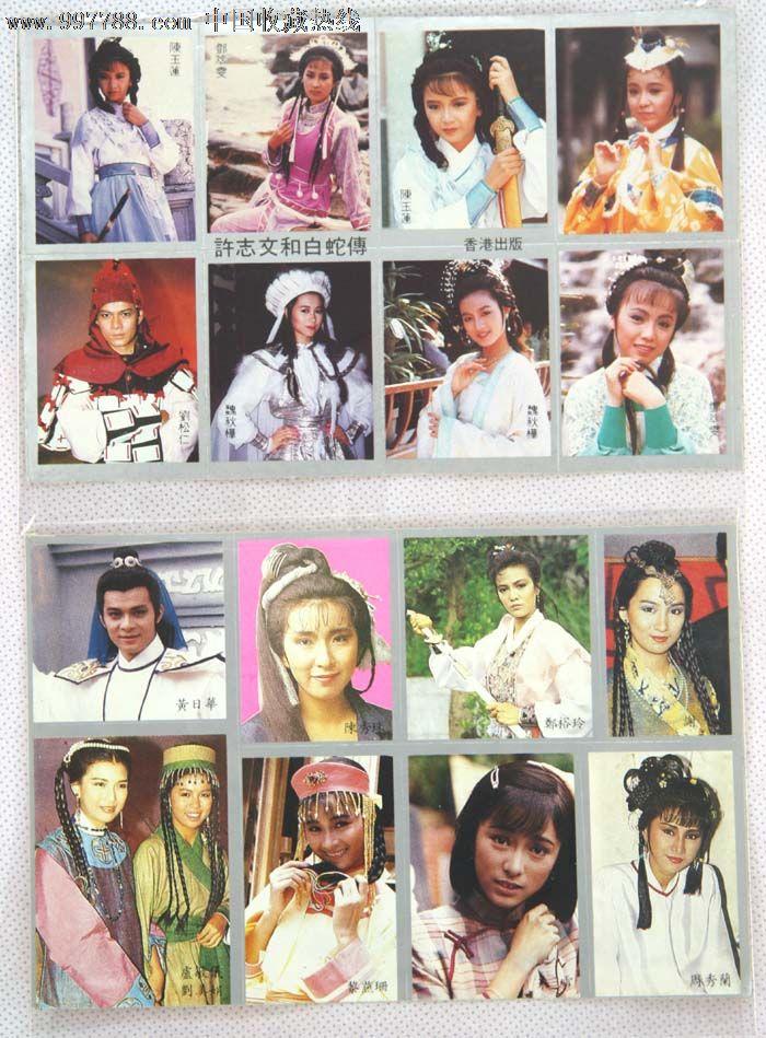 香港艺人收入排名_80年代老贴画银边香港明星4