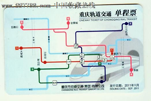 重庆轨道交通单程票图片