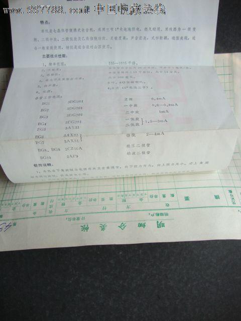 金丝猴791型中波7晶体管收音机说明书和蝴蝶牌7902型