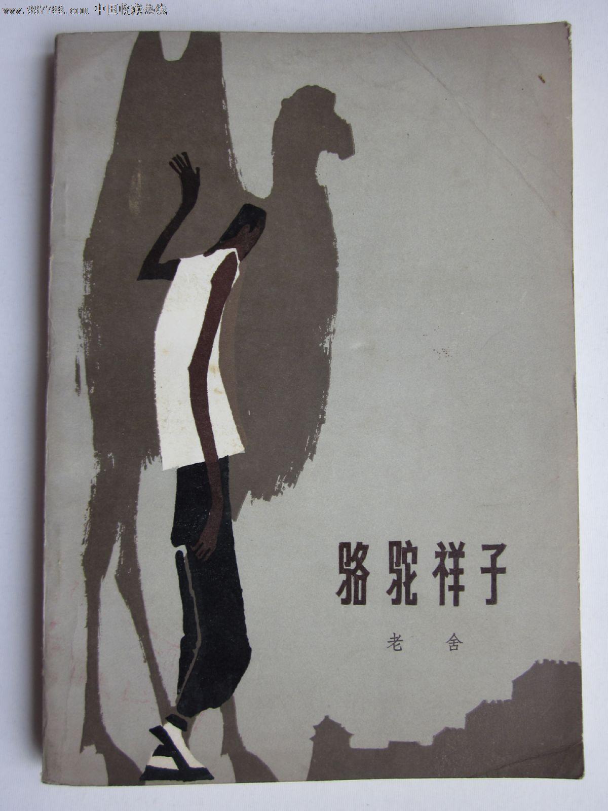 骆驼祥子_价格元_第1张_7788收藏__中国收藏热线