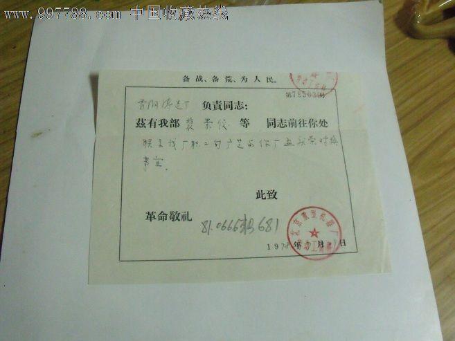 北京重型机器厂联系调换工作介绍信_介绍信\/函