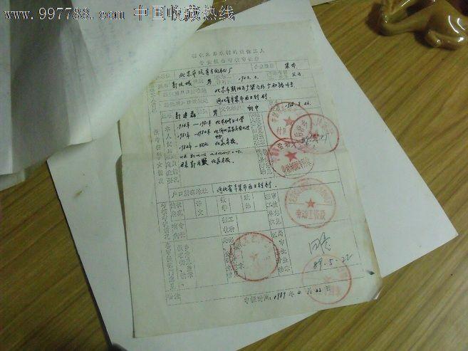 北京劳动局劳动合同