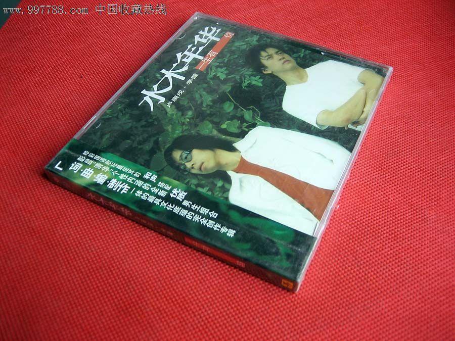 卢庚戌,李健《水木年华-一生有你》原版cd
