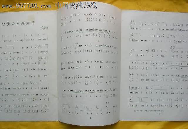 二胡独奏曲--红旗渠水绕太行(扬琴伴奏)_价格3元_第2张_7788收藏