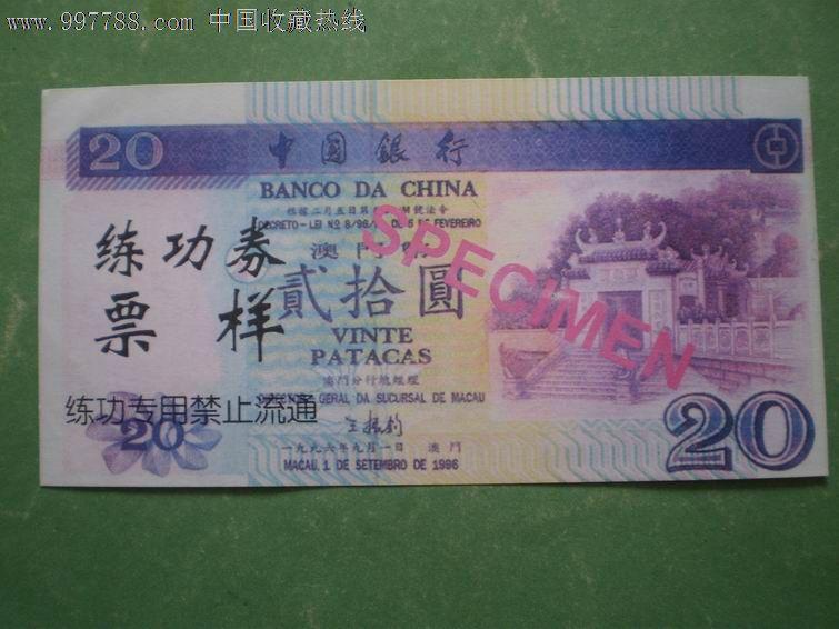 中国银行・澳门币练功��_价格.5元_第1张_中国收藏热线