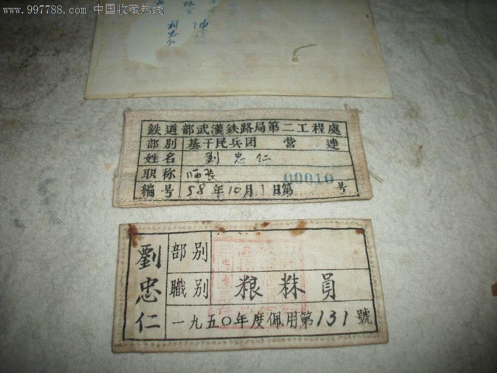 人民解放军-民兵胸标,中国师长团长-铁道胸标,豆角煮熟后还含c吗图片
