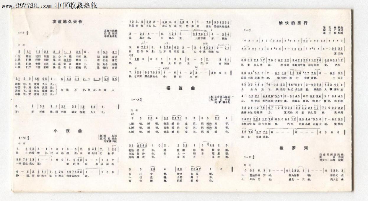 1984年风景长条形年历片