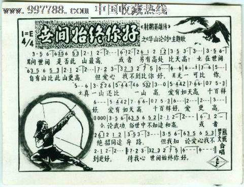 华山论剑曲谱分享_华山论剑曲谱图片下载