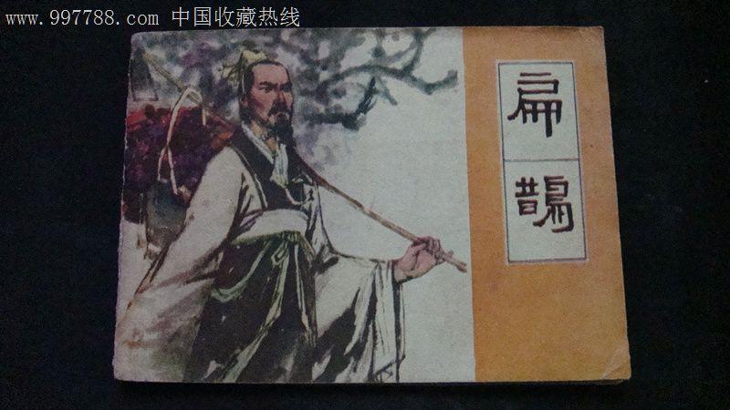 扁鹊_价格元_第1张_中国收藏热线
