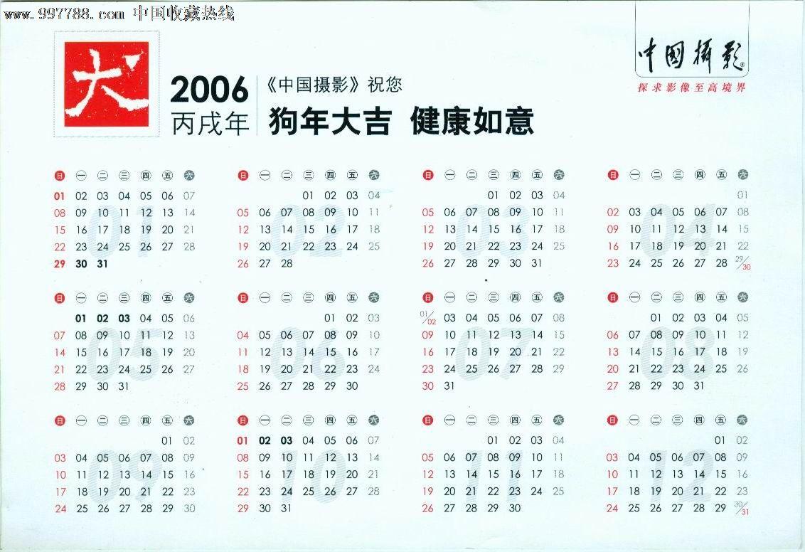 06年年历图片