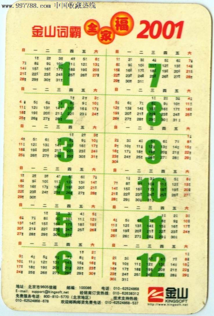 2001年年历_价格元_第2张