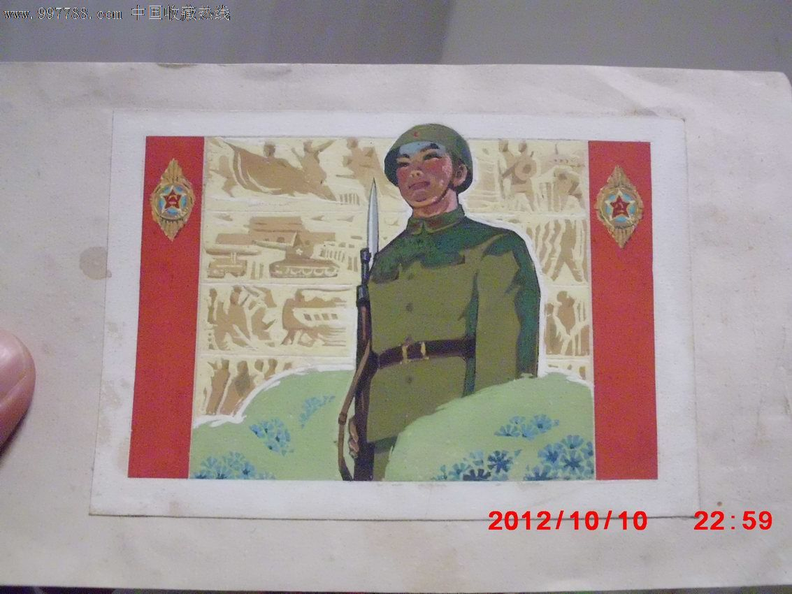 解放军军人彩色手绘稿一张_价格元_第1张_中国收藏热线