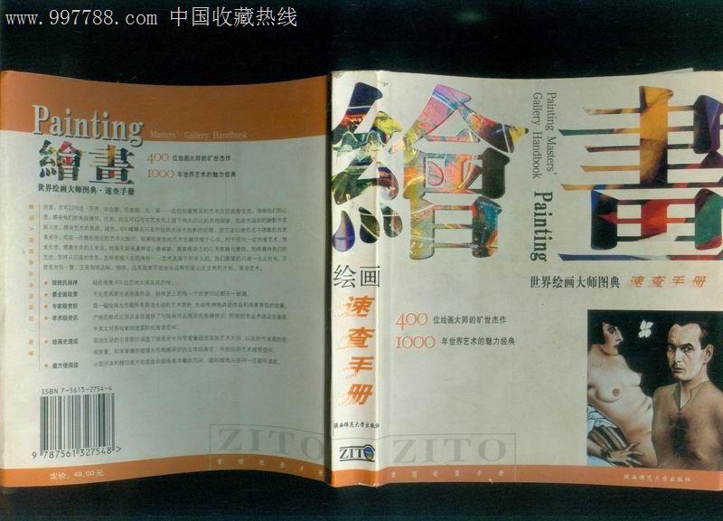 世界绘画大师图典速查手册