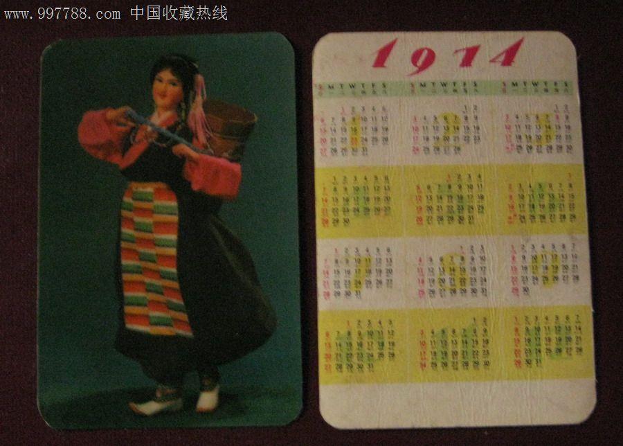 年历.年历卡.1974年.藏族少女.品如图图片