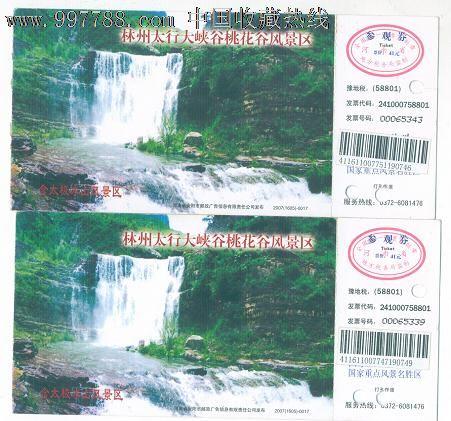 马片两张,林州太行大峡谷桃花谷风景区,2007〈1605〕0017