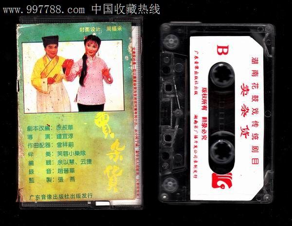 卖杂货-湖南花鼓戏传统剧目_价格10元_第2张_中国收藏热线
