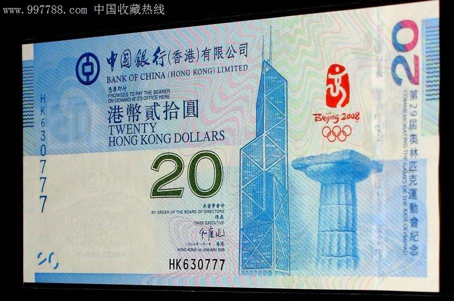 2008香港奥运纪念钞豹子号hk630777