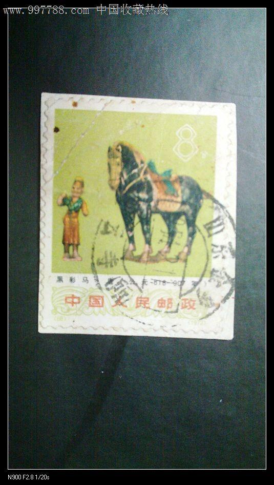 编号(68)出土文物--黑彩马信销邮票_价格2元_第1张_中国收藏热线