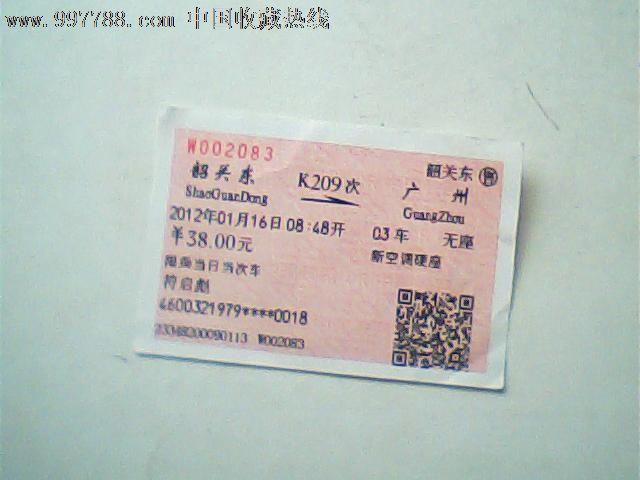 广州至海口地图