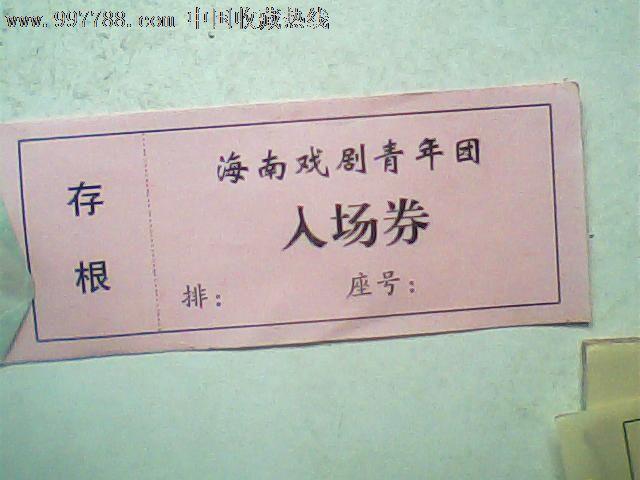门券,海南戏剧青年团入场券(红底空白),无印章