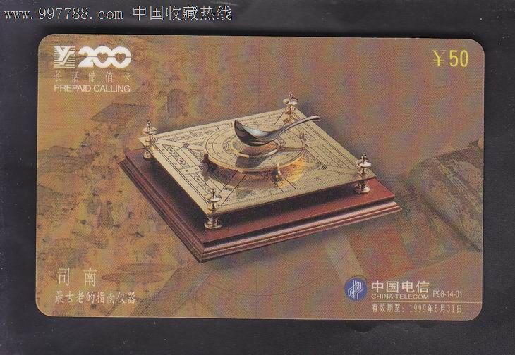 中国电信200卡【司南】
