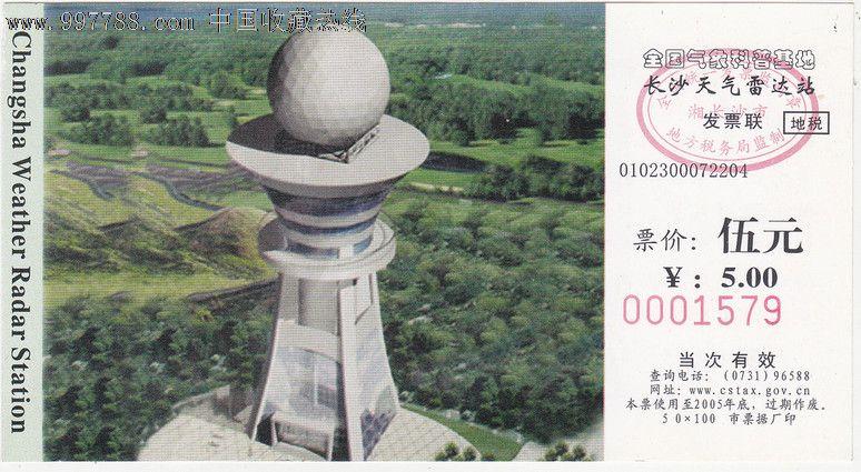 长沙雷达手表维修 【RADO】售后服务网点  地址