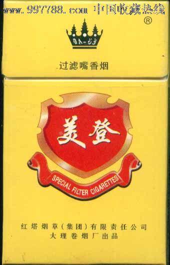 大理三塔香烟价格图片