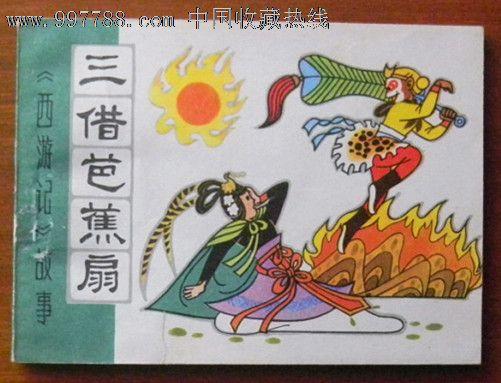 三借芭蕉扇(西游记故事),连环画/小人书,八十年代(20世纪),绘画版图片