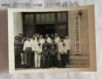 重工业部长春建筑工程学校,老照片-- 小型合影
