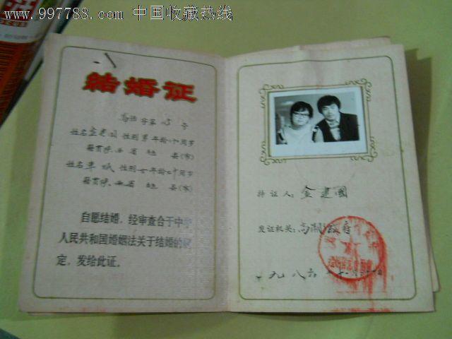 86年结婚证1对