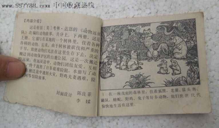 动物远征队(上)_价格元_第4张_中国收藏热线