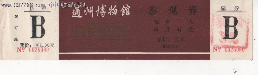 编号: se14147858,111111111 品种: 属性: 综合,入口票,产地不详