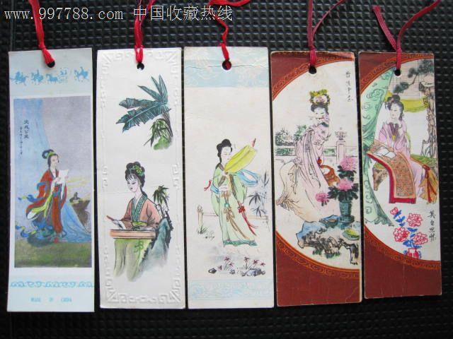 古代著名女性人物水彩画纸质书签5枚