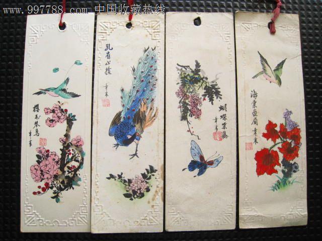 梅花,孔雀等水墨画纸质书签8枚