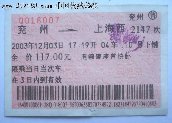 2003年兖州——上海西混编硬座普快卧火车票
