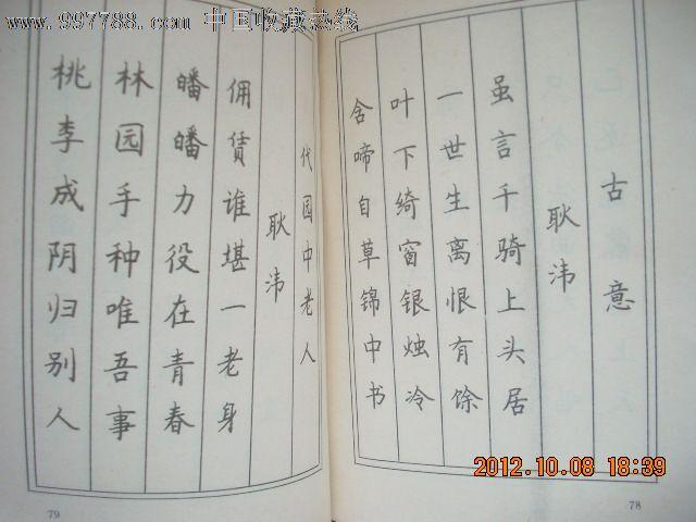 唐人绝句精华钢笔正楷习字帖(第1辑)图片