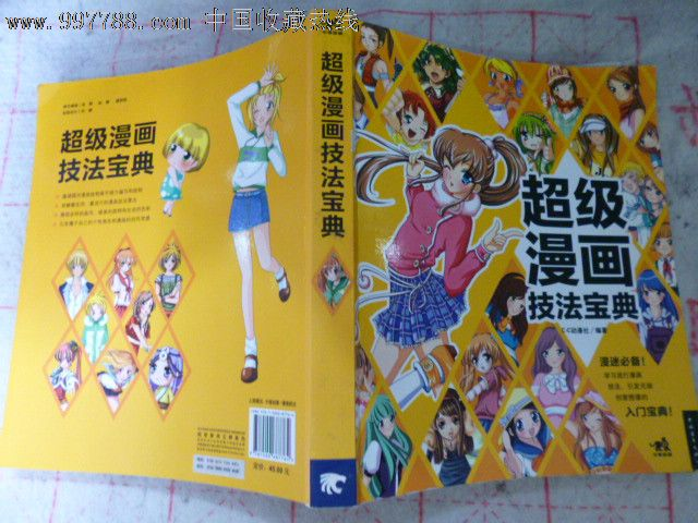 超级宝典漫画价格-人像:15元-se14166497-漫画q漫画技法版图片