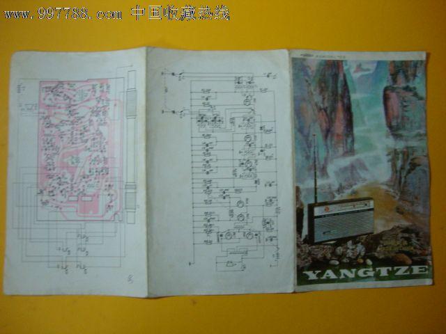 长江牌726型收音机说明书