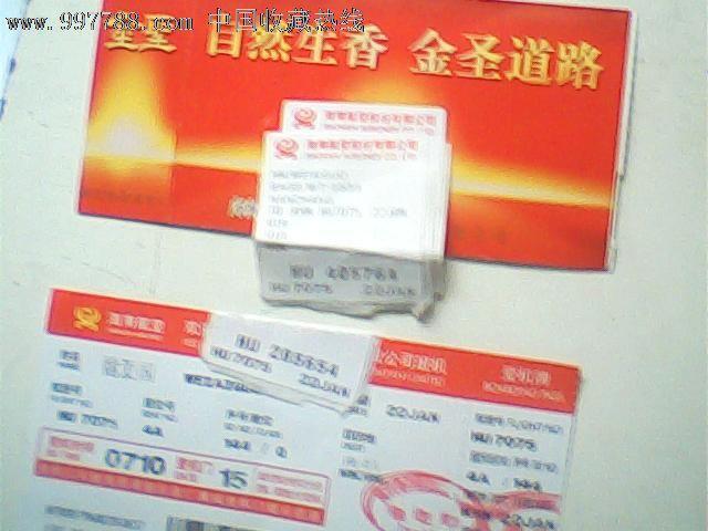 编号: se14168464, 品种: 飞机/航空票-飞机/航空票 属性: 登机卡/牌