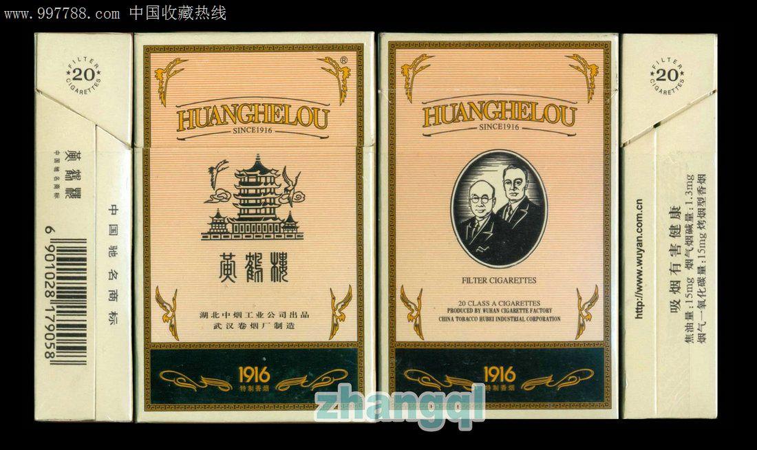 黄鹤楼(典藏1916)1-1(179058焦油15mg)-湖北中烟工业公司