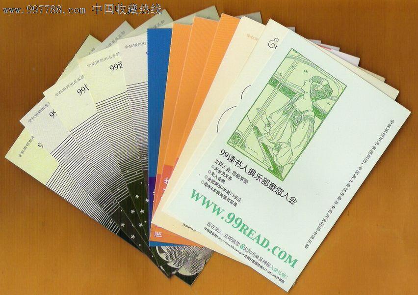 99读书人俱乐部明信片12枚