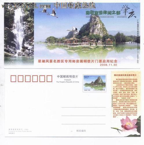 肇庆星湖风景名胜区-七星岩-专用邮资图明信片门票启用纪念,邮资