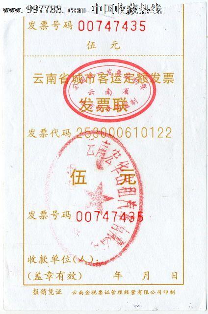汽车票收藏:云南省城市客运定额发票,面值:5元(仅供收藏)