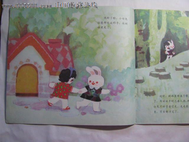 布娃娃看表演\/幼儿图画故事丛书,其他文字类旧