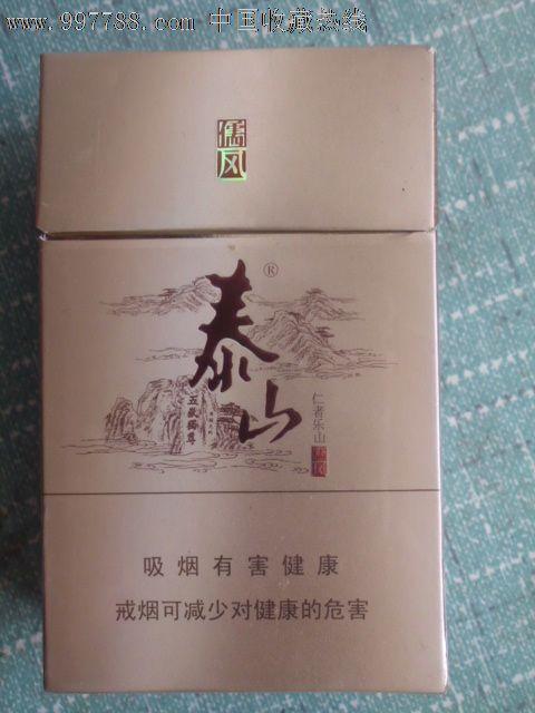 泰山儒风_价格元_第1张_中国收藏热线