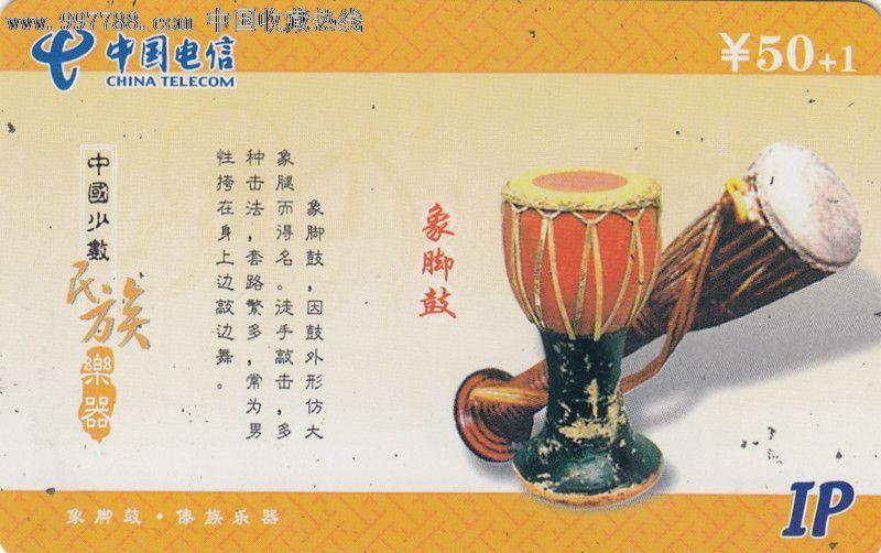 中国少数民族乐器FJDXIP FZ 5