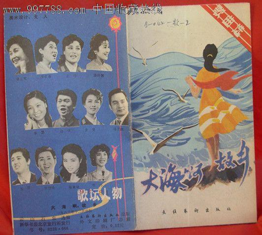 歌曲选-大海啊故乡_歌曲/歌谱_阿光杂货铺【7788收藏